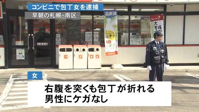 【テレビ珍事件画像】札幌のコンビニで元交際相手に包丁で刺された男性が無傷という事件!