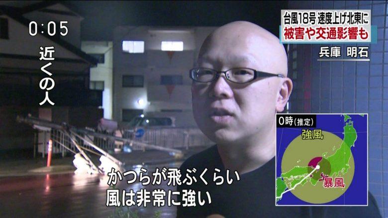 【テレビ台風おもしろ画像】台風18号がどれぐらいすごいのか分かるテレビ珍回答(笑)