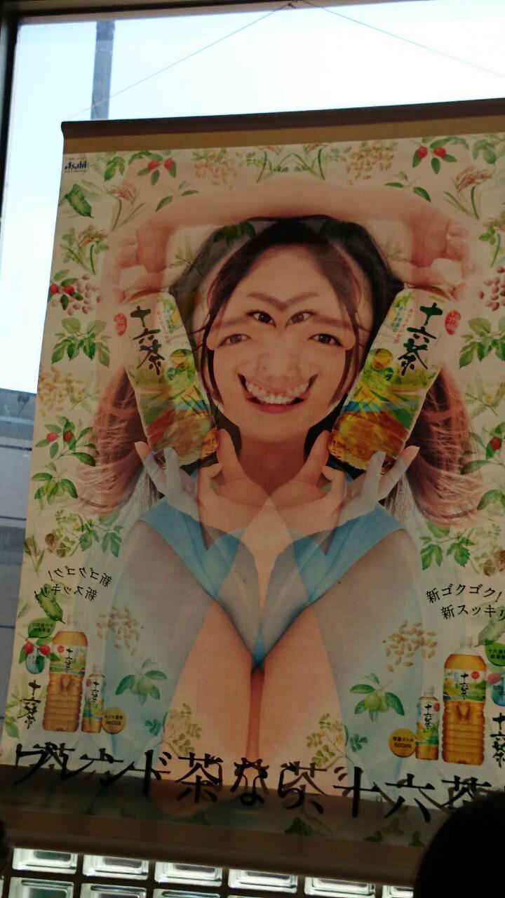 十六茶の新垣結衣ポスター、裏の同じ広告が写りこんでホラー(笑)