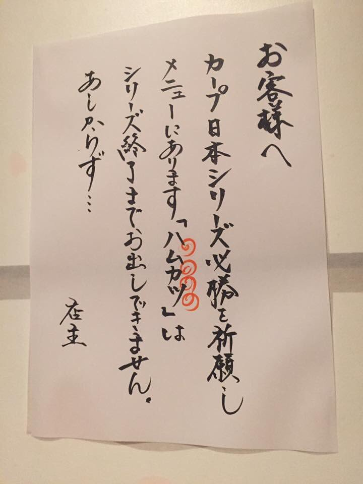 【野球に関する張り紙おもしろ画像】カープ日本シリーズ必勝祈願で「ハムカツ」の提供をしない居酒屋(笑)