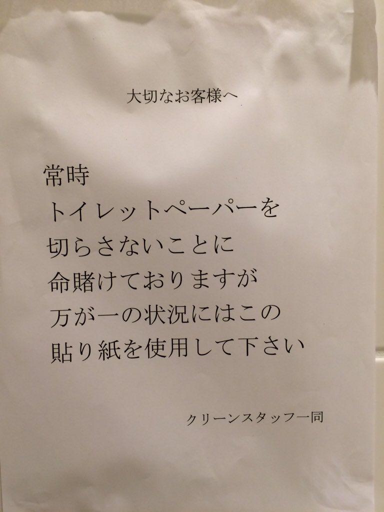 【トイレの張り紙おもしろ画像】トイレットペーパーがきれた時の最終手段を伝える張り紙(笑)