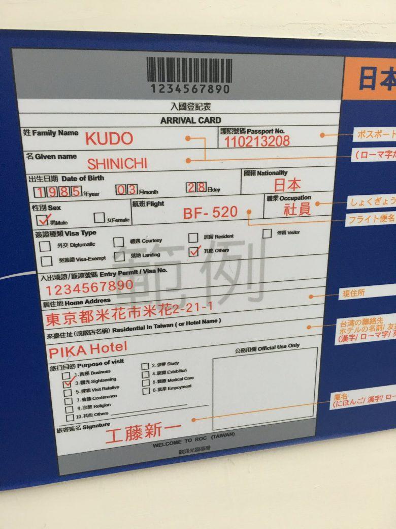 【張り紙おもしろ画像】台湾の空港の入国カードの書き方例が工藤新一(笑)