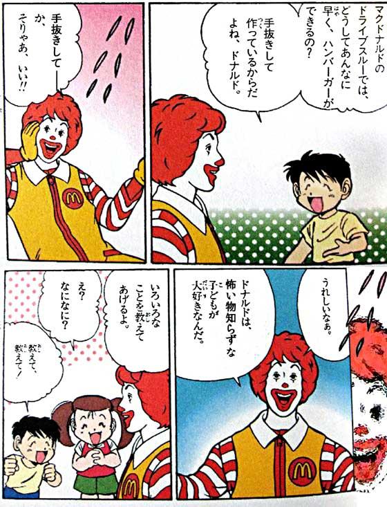 【ドナルド漫画おもしろイラスト画像】子どもに煽られたドナルド、この後の展開が怖い(笑)