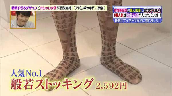 【テレビのおもしろストッキング画像】昔流行した「般若ストッキング」とかいう謎ファッション(笑)