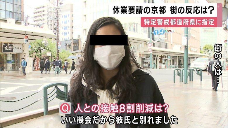 【テレビのコロナ別れインタビューおもしろ画像】新型コロナウイルスによる緊急事態宣言で別れるカップル(笑)