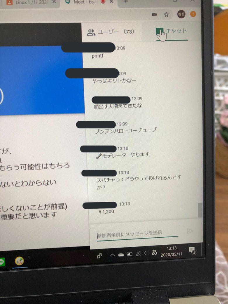 【コロナ禍オンライン授業おもしろ画像】Google Meetによるオンライン授業のコメント欄が自由すぎます(笑)