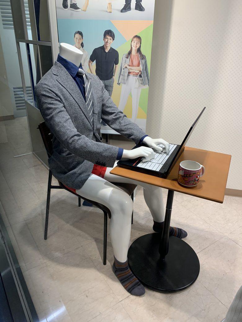 【テレワークする青山のマネキンおもしろ画像】テレワークでWeb会議する洋服の青山のマネキン(笑)