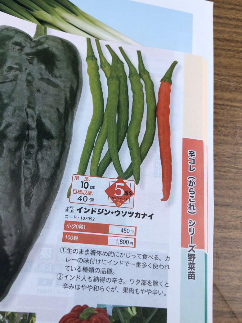 【食べ物おもしろ画像】すごい名前のトウガラシ「インドジン・ウソツカナイ」(笑)