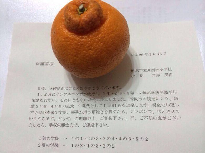 【張り紙おもしろ画像】東所沢小学校、インフルエンザ学級閉鎖による給食代の返金でデコポン(笑)