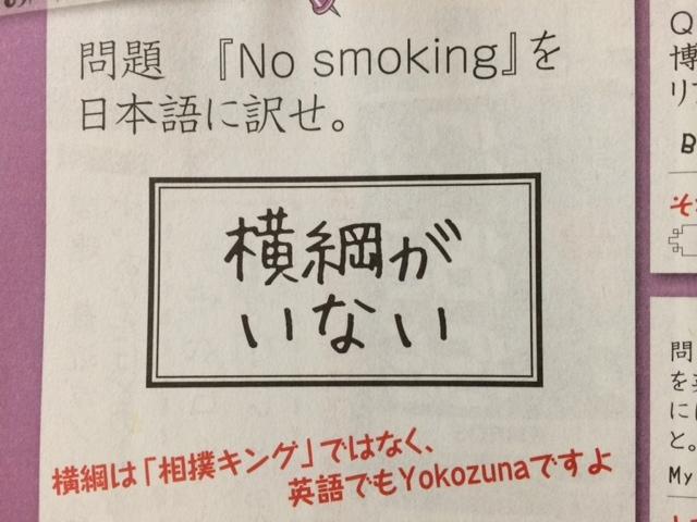 問題「No smoikingを日本語に訳せ。」の珍回答(笑)