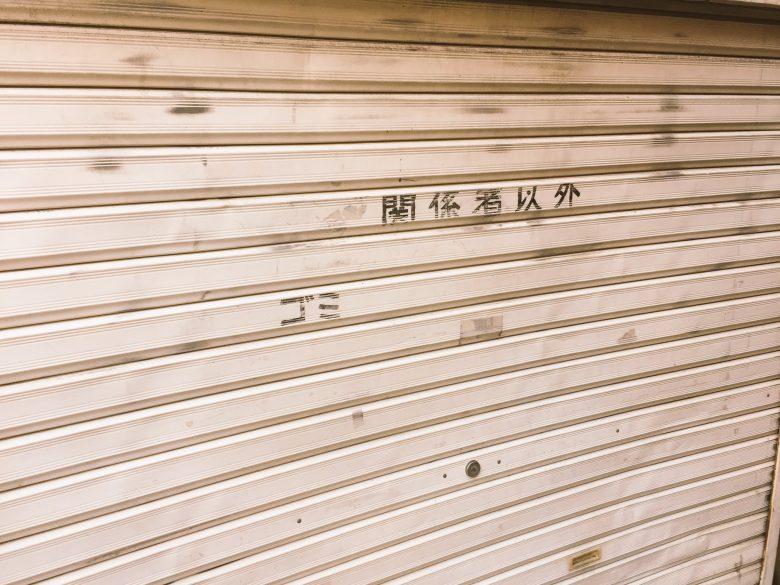 店のシャッターの注意書きが一部消えて意味が全然違う(笑)