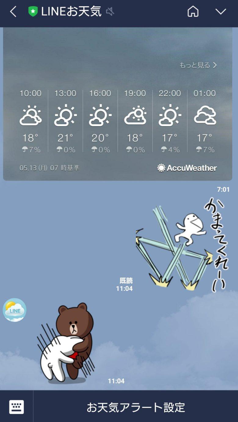 【LINEおもしろ画像】旦那さんと間違えて「LINEお天気」にスタンプを送ったら(笑)