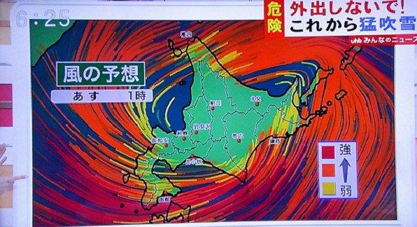 【テレビおもしろ画像】猛吹雪予想の北海道の天気予報が怖すぎ(笑)