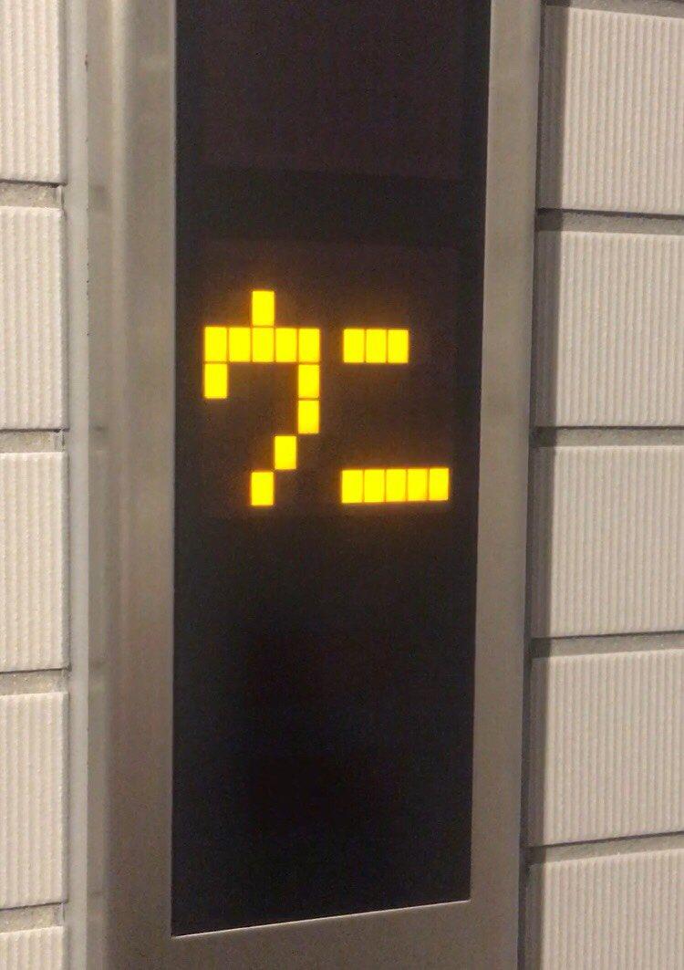 【台風で起きたおもしろ画像】地震の後、エレベーターの階数表示がおかしくなって「ウニ」(笑)