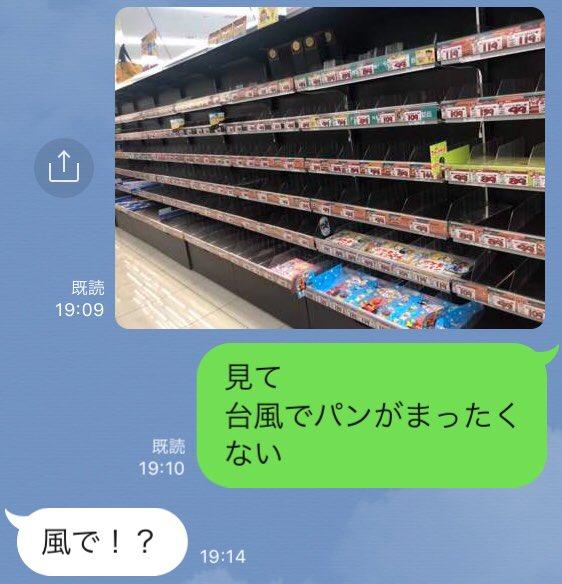 【台風とLINEおもしろ画像】LINEで友だちに「台風でパンがまったくない」と伝えたら(笑)