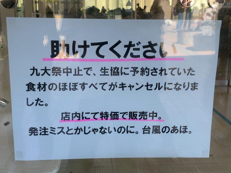 【台風と張り紙おもしろ画像】台風による学園祭中止で台風に怒る生協の張り紙(笑)