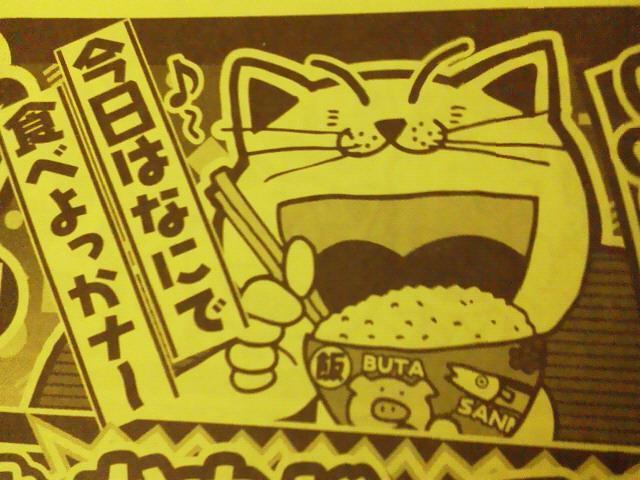 【スーパーのチラシおもしろ画像】口が2つある猫が描かれたスーパーのチラシ(笑)