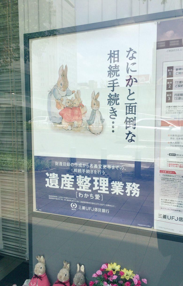 銀行の遺産整理ポスターにピーターラビットを使う三菱UFJ信託(笑)
