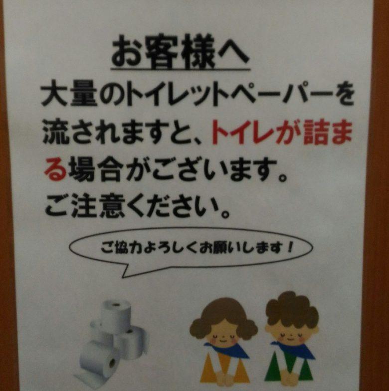 【トイレ注意書き張り紙おもしろ画像】トイレに張ってあった注意書きイラストに違和感(笑)