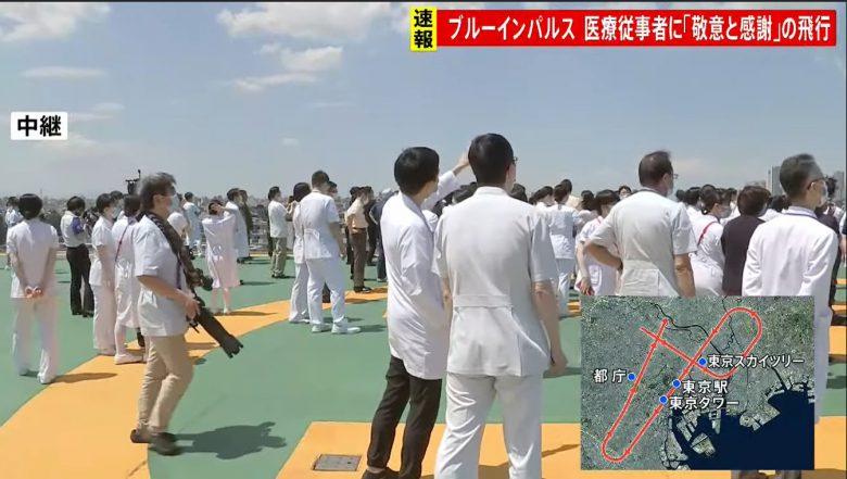 東京上空を飛行するブルーインパルスを狙うガチ勢の医療従事者(笑)