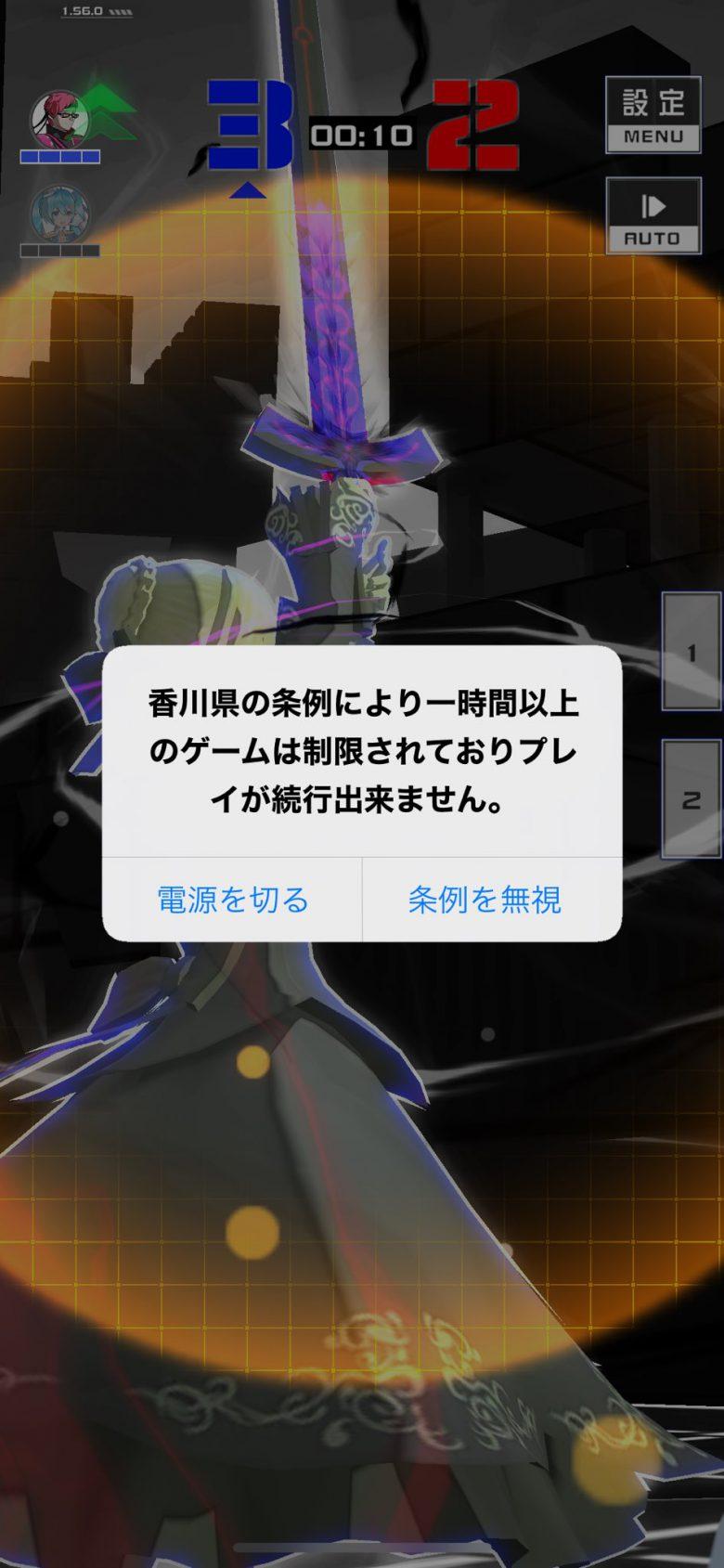 【ゲームおもしろ画像】香川県のゲーム規制条例でゲーム画面に表れたアラート(笑)