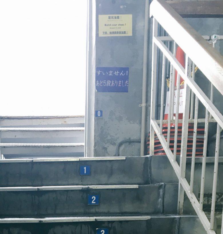カウントダウンがある展望台までの階段、最後のオチに爆笑(笑)
