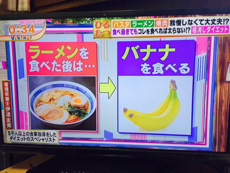 【テレビおもしろダイエット画像】食べ過ぎをリセットする「帳消しダイエット」が無限ループ(笑)