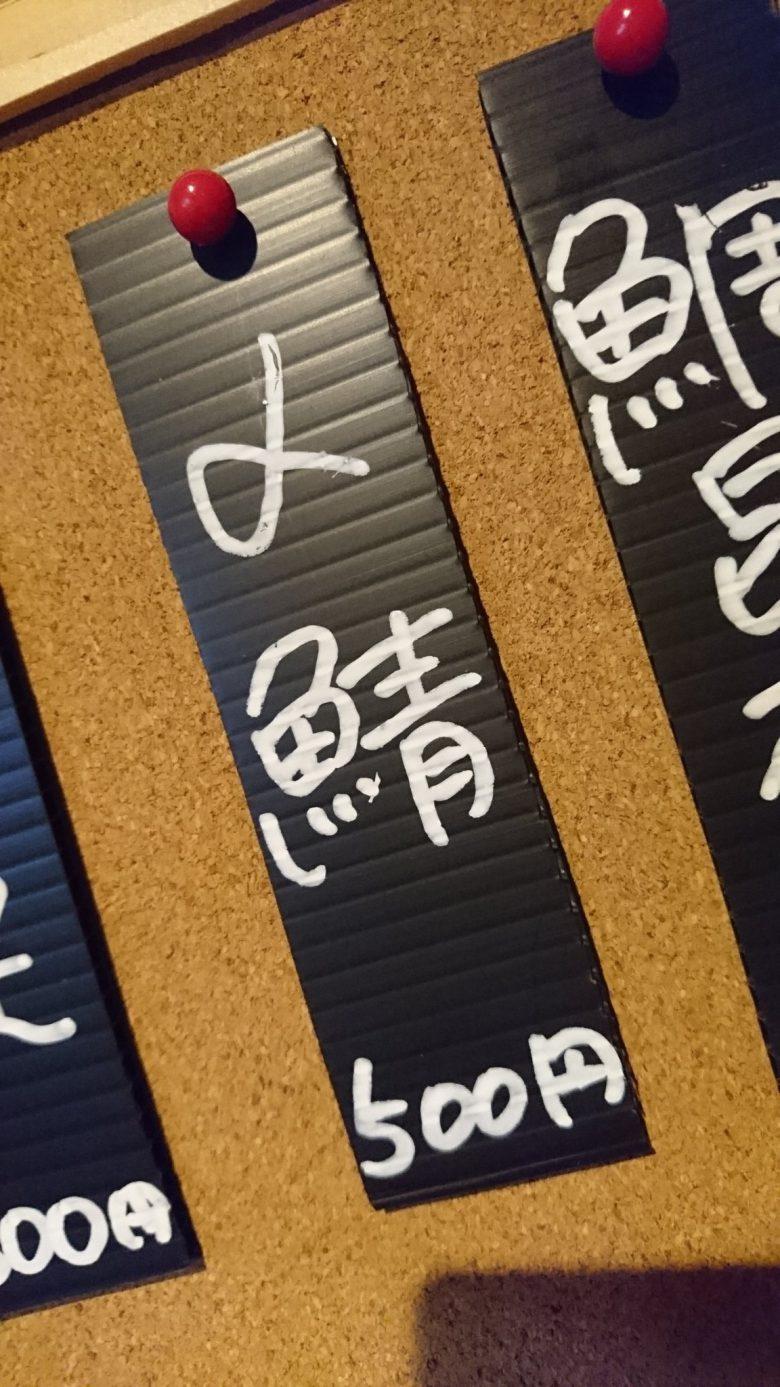 【広告おもしろ画像】居酒屋メニュー「〆鯖」のおもしろい読み間違い(笑)