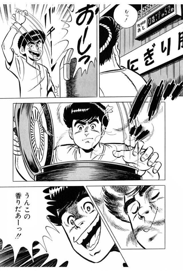 【漫画おもしろ画像】漫画『一本包丁満太郎』で「うんこの香りだあーっ!!」(笑)
