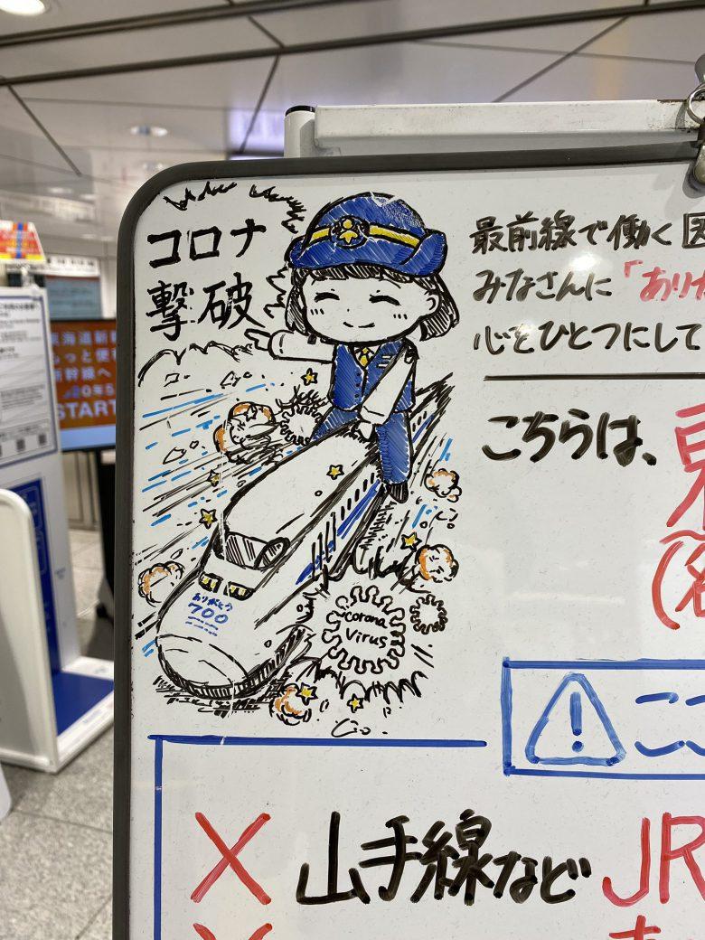 JR東京駅で新型コロナウイルスを撃破する新幹線イラスト(笑)