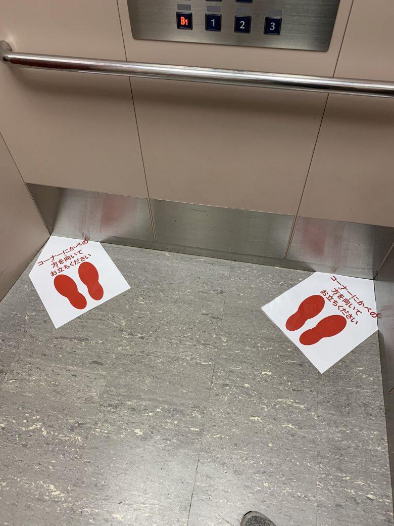 【ソーシャルディスタンスおもしろ画像】エレベーターのソーシャルディスタンス案内がシュール(笑)