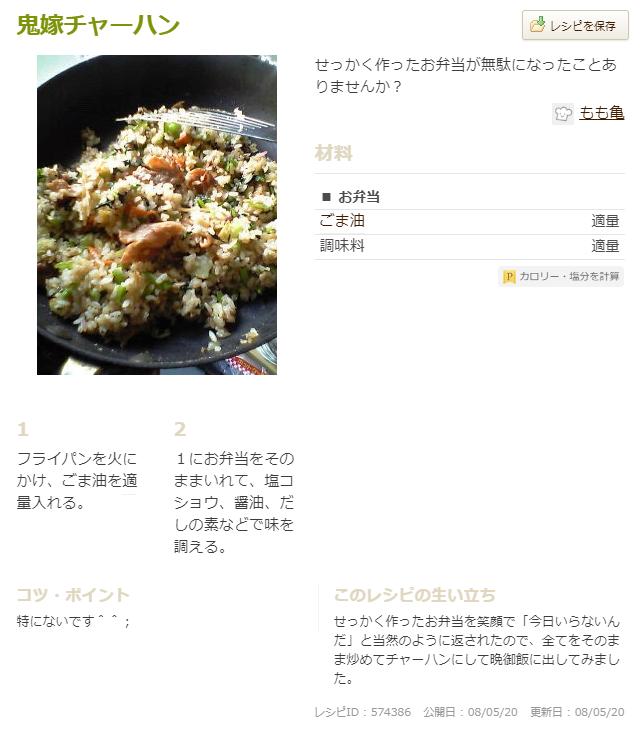 【食べ物おもしろ画像】クックパッドレシピ「鬼嫁チャーハン」の発想が天才的(笑)