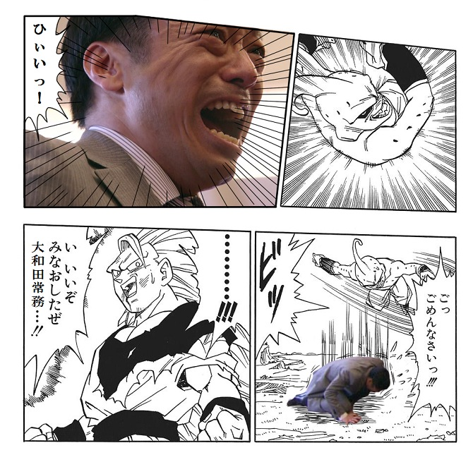 【半沢直樹おもしろ画像】大和田常務、魔人ブウの攻撃を土下座でかろうじて避ける(笑)