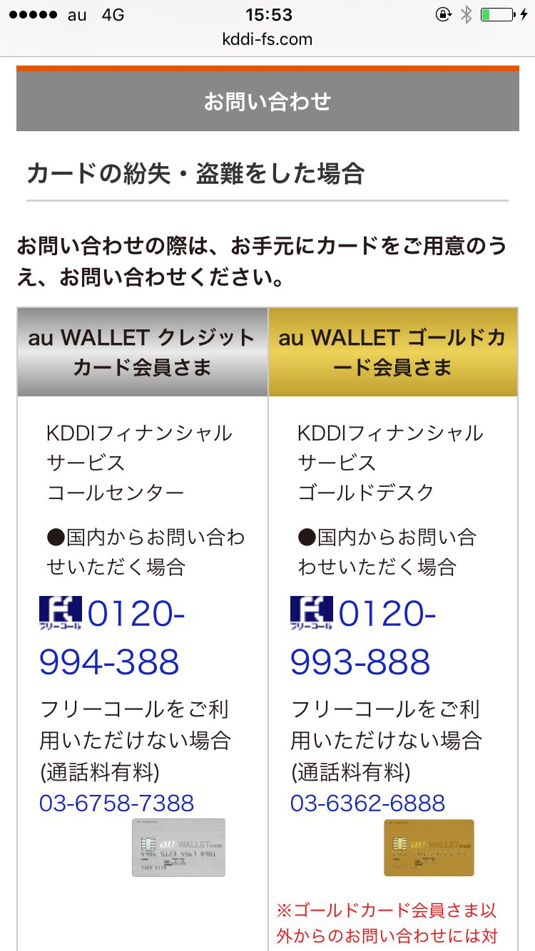 au WALLETクレジットカードを紛失した時の説明サイトがひどい(笑)