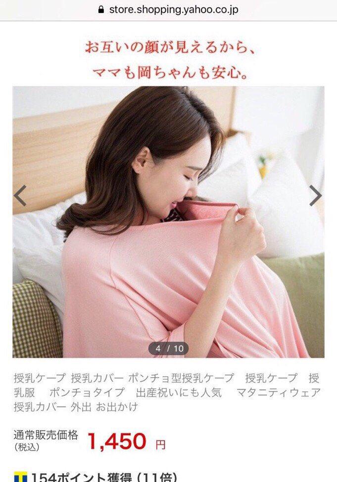 【誤字おもしろ画像】ヤフーショッピングの授乳ケープ広告の誤植がおもしろい(笑)