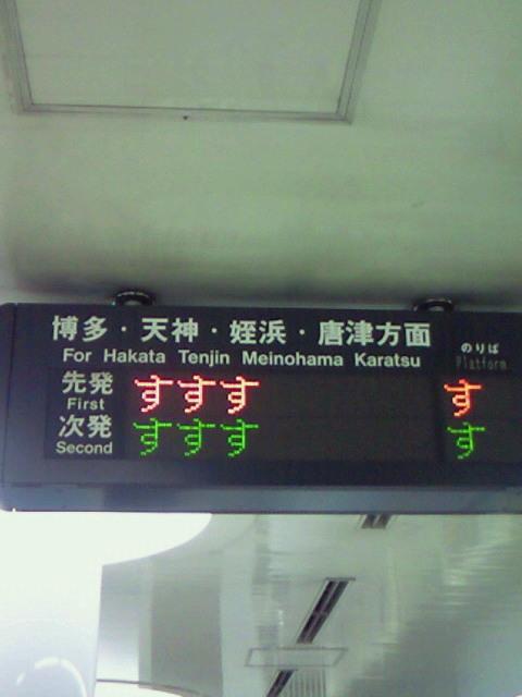 駅の電光掲示板に表示された意味不明な「すすす」(笑)