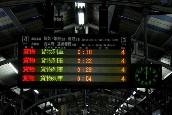 貨物列車しか来ない岡山駅の電光掲示板(笑)