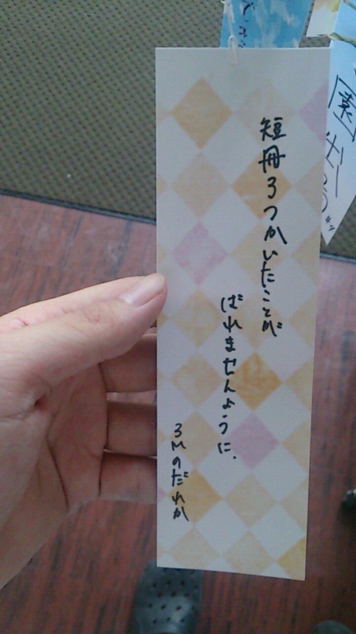 【七夕短冊おもしろ画像】欲張りな人が書いたおもしろい七夕短冊の願い事(笑)