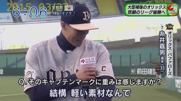 【野球のテレビインタビューおもしろ画像】プロ野球選手の糸井嘉男さん、キャプテンマークの重みを聞かれて珍回答(笑)