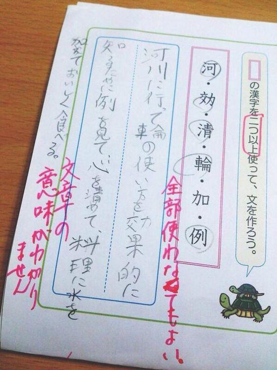 【子ども珍回答おもしろ画像】漢字を使って文章を作る問題の子どもの珍回答(笑)