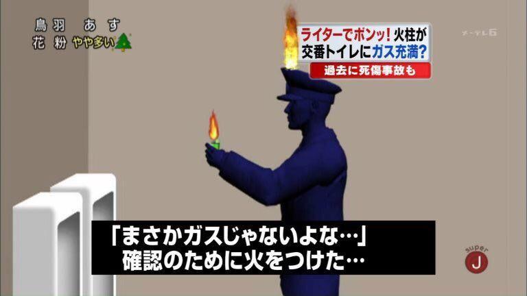 【テレビ珍事件おもしろ画像】トイレにガスが充満しているか確認でライターを付ける警察官(笑)