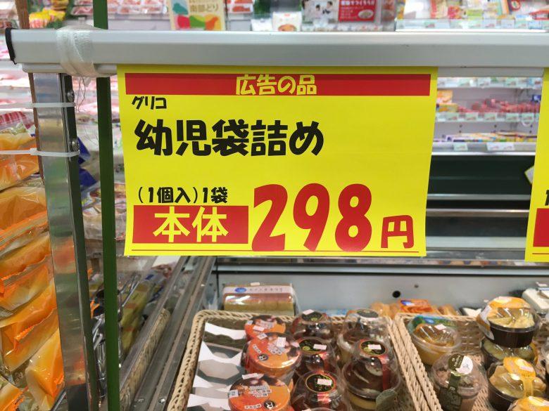 【スーパーの値札おもしろ画像】「幼児袋詰め」という恐怖を感じるスーパーのPOP(笑)