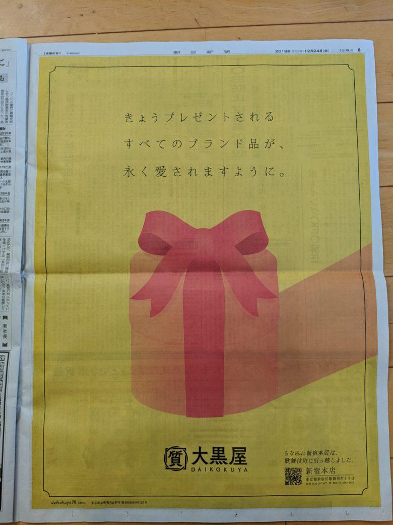 【クリスマス広告おもしろ画像】クリスマスイブに大黒屋が出した新聞広告(笑)
