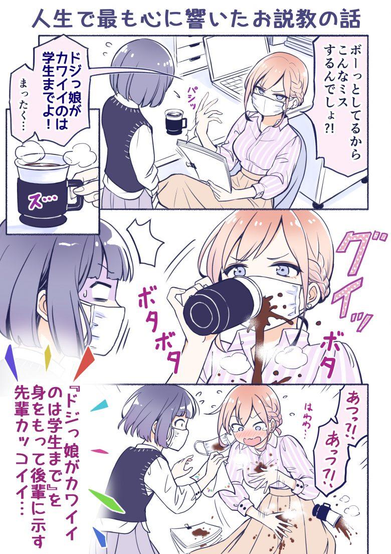 【コロナ禍おもしろイラスト画像】マスクしていることを忘れてコーヒーを飲もうとする先輩(笑)