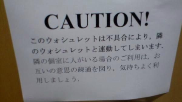 【トイレの張り紙注意書きおもしろ画像】トイレのウォシュレット不具合の注意書き張り紙に爆笑(笑)