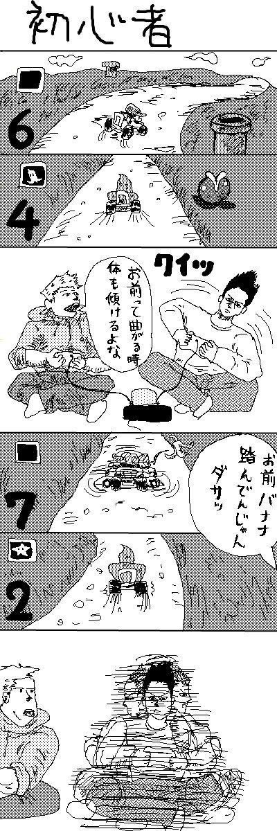 【マリオカートおもしろ創作4コマ】マリオカートで体が動いちゃう人の4コマ(笑)