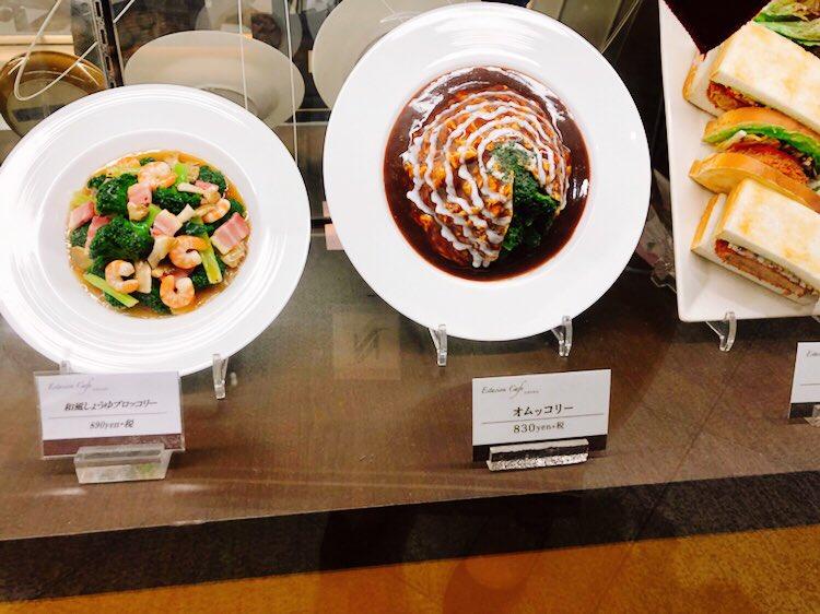 【変わった料理おもしろ画像】大阪駅構内のレストランの変わった料理「オムッコリー」(笑)