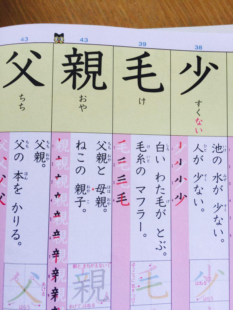 【漢字練習帳おもしろ画像】漢字の並びに悪意を感じる子どもの漢字練習帳(笑)