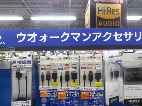 【広告おもしろ画像】家電量販店のウォークマンの広告POPが叫んでます(笑)