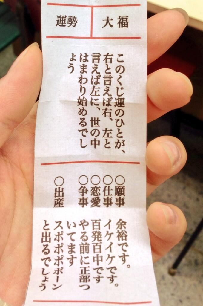 【お正月のおみくじおもしろ画像】運勢「大福」!おもしろすぎるおみくじ(笑)